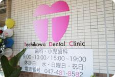タチカワ歯科クリニック